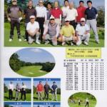 2014年8月31日六稜ラガークラブ懇親ゴルフコンペ
