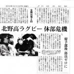 読売新聞夕刊2015年9月7日