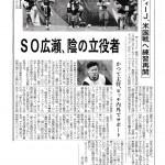 廣瀬選手の日経新聞朝刊記事(2015年10月7日)