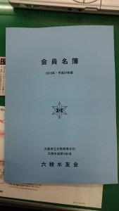 20151009六稜水友会名簿