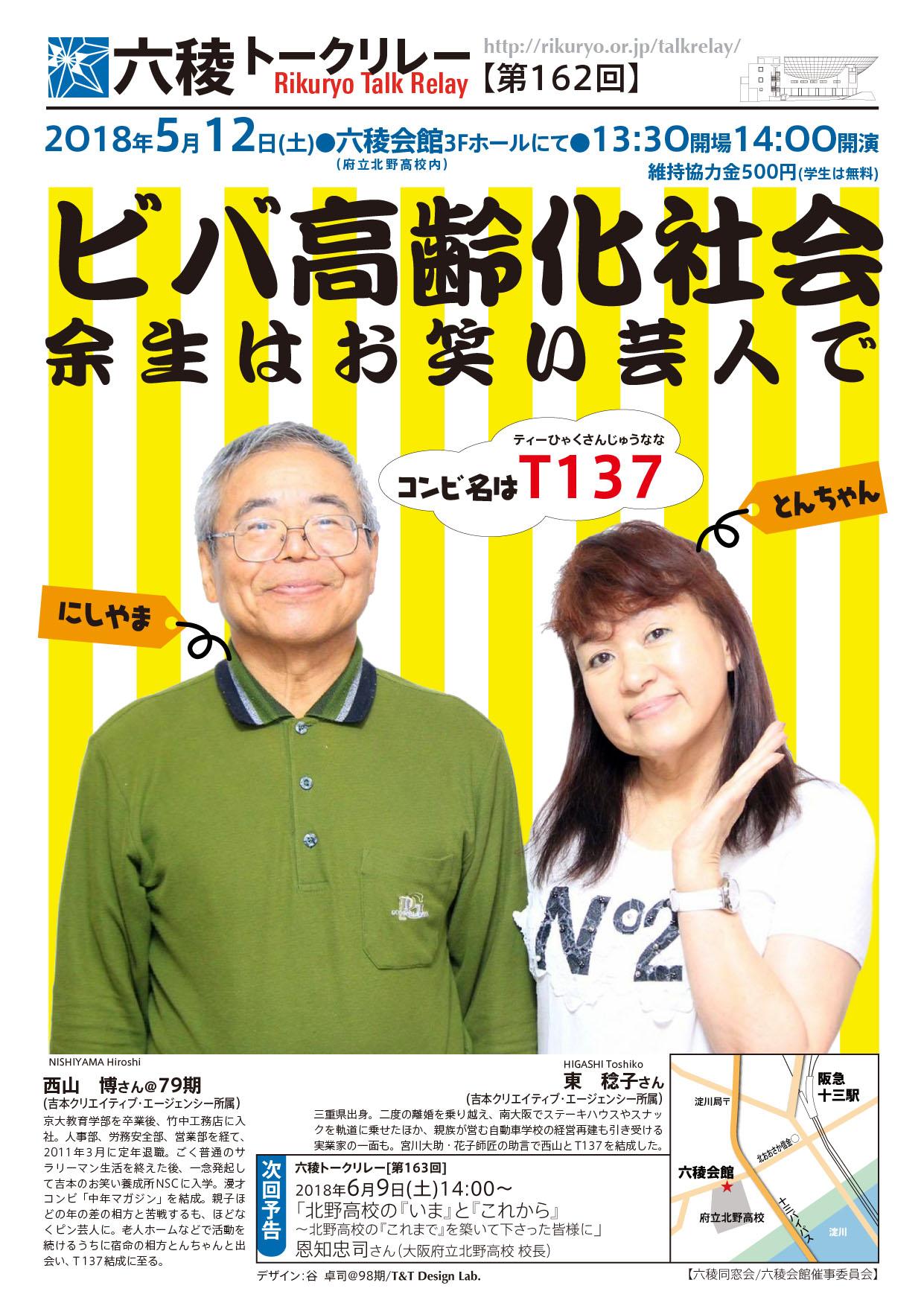 ちらし用180203
