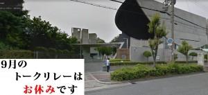 20190907休み通知2