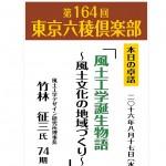 2016.08 164回_本日-2