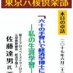 2017.06月持参173回_本日.ai