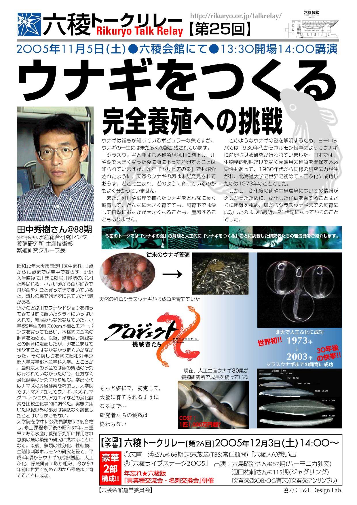 田中秀樹さん@88期「ウナギをつ ... : 六期カレンダー 2014 : カレンダー