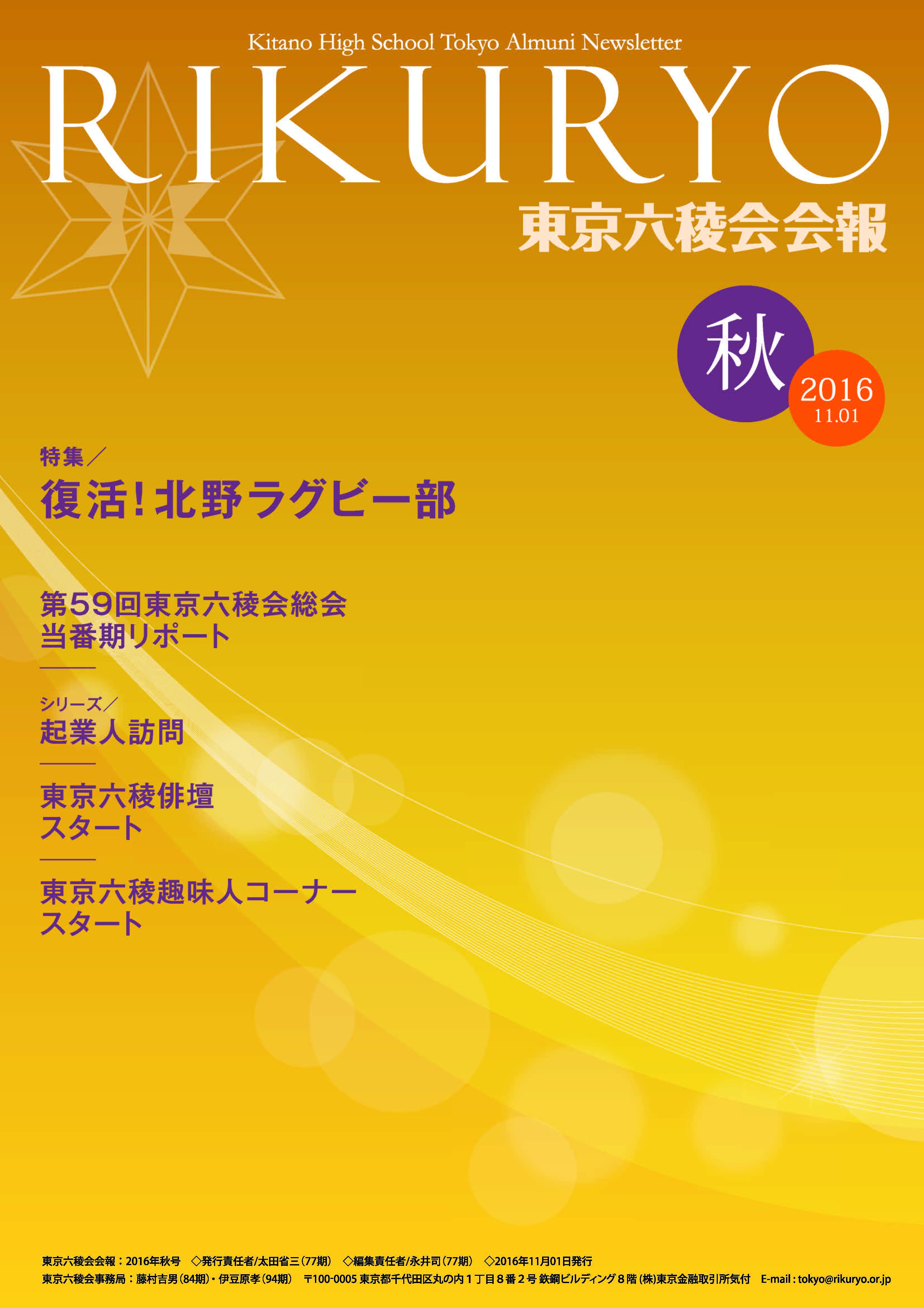 会報表紙2016秋