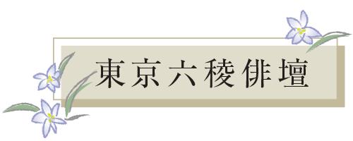 東京六稜俳壇
