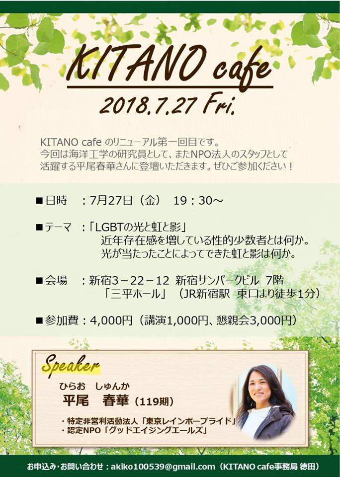 20180727KITANO cafe