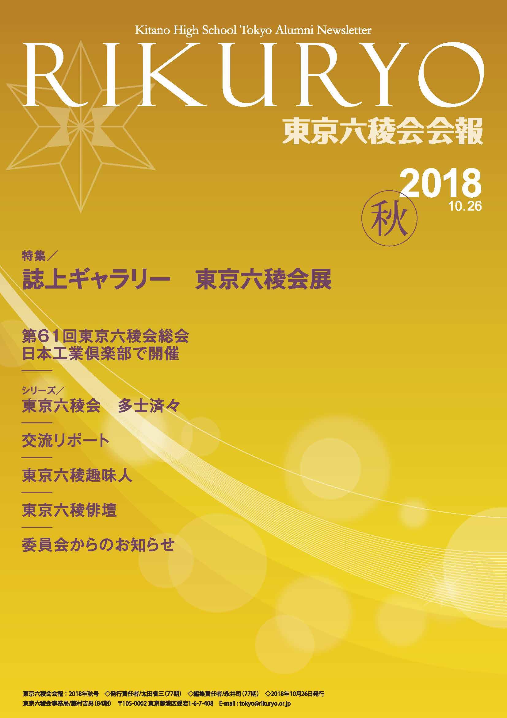 会報2018秋_Web