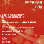 会報2019春_Web