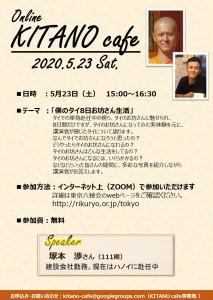 200523_【リーフレット】KITANO cafe