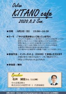 200802_【リーフレット】KITANO cafe