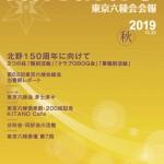 会報2019秋_Web
