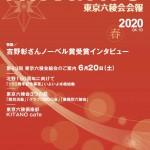 会報2020春_Web