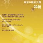 会報2020秋_Web